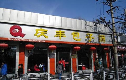 庆丰包子铺(西安门店)