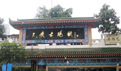 三峡古玩城