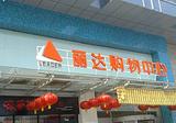 丽达购物中心(秦岭路)