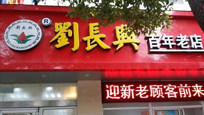 刘长兴(中华路店)