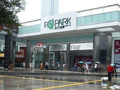 东方宝泰购物广场旅游景点图片
