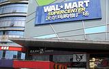 沃尔玛购物广场(大利嘉城店)