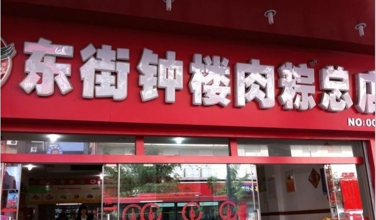 东街钟楼肉粽店(汉唐连锁)