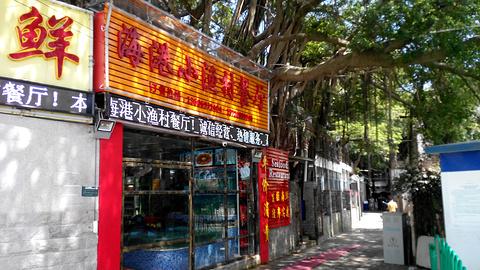 海港小渔村海鲜餐厅