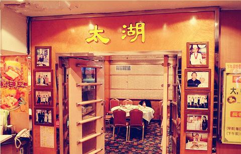 太湖海鲜城(铜锣湾分店)