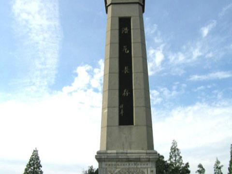 淮海战役双堆集烈士陵园旅游景点图片