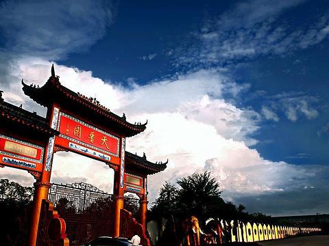 天香园旅游景点图片