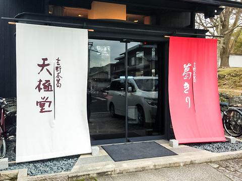 吉野本葛 天极堂(奈良本店)旅游景点图片