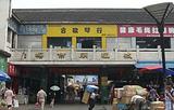 城隍庙市场