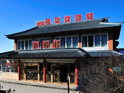 金顶美食林餐厅旅游景点图片