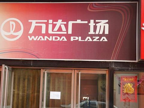 万达广场(和平店)旅游景点图片