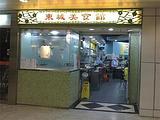 东城美食馆