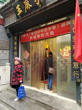王麻子(前门步行街店)
