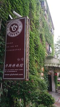 永顺卡斯特咖啡厅