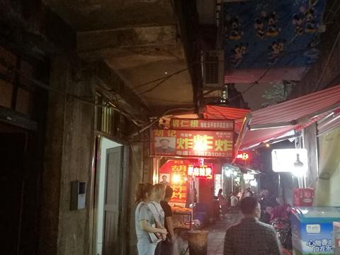 胡仁根太平街胡记炸炸炸旅游景点图片