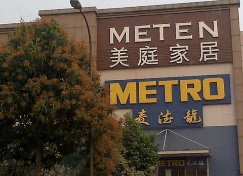麦德龙(宝安北路店)
