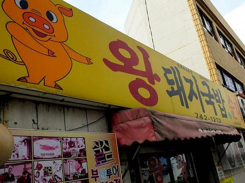 王猪肉汤饭的图片