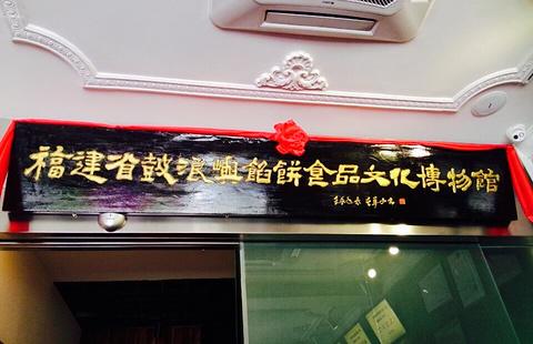 福建省鼓浪屿馅饼食品文化博物馆