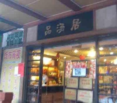 品汤居·顺德菜经典(王朝广场店)