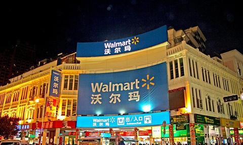 沃尔玛购物广场(知春路店)