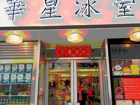 华星冰室(筲箕湾店)旅游景点图片