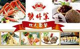 蟹将军日本料理(中南路店)