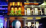 上海世博会天津馆