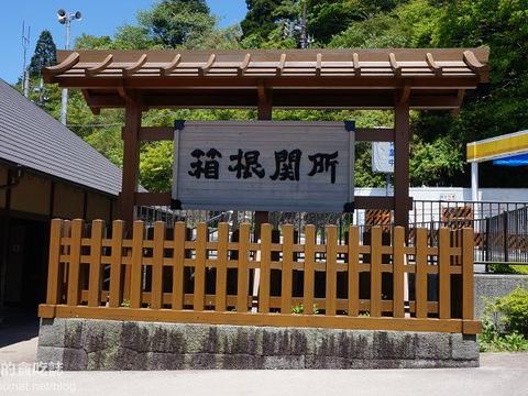 箱根关所旅游景点图片