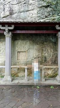 达蓬山摩崖石刻