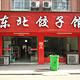 东北饺子店