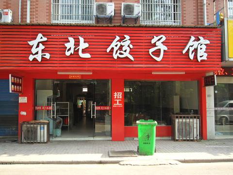 东北饺子店的图片