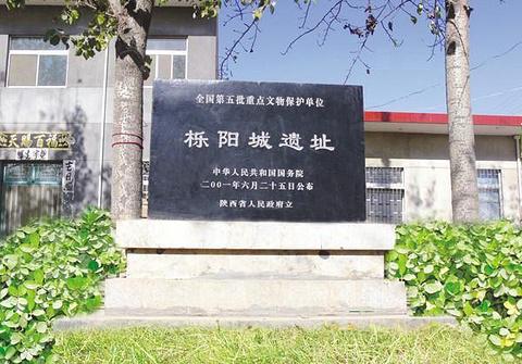 栎阳城遗址