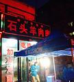 石头老北京特色电烤串