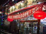 鸭绿江烧烤城