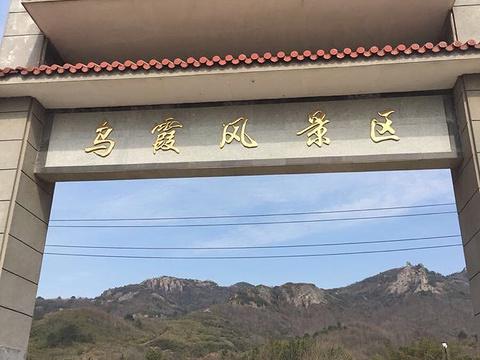乌霞洞旅游景点图片