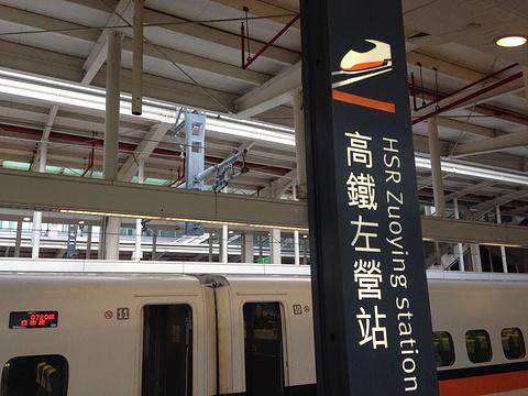 高雄左营高铁站
