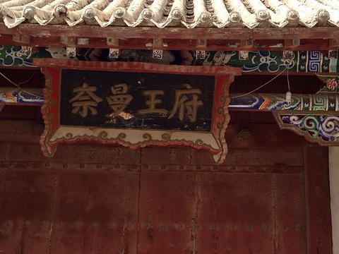 奈曼王府旅游景点图片