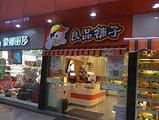良品铺子(长沙大学店)