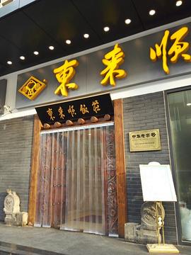 东来顺饭庄(中关村店)