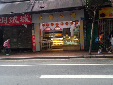 星辉西饼旅游景点图片