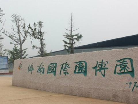 济南国际园博园旅游景点图片