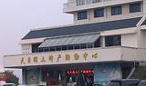 天目湖宾馆土特产购物中心