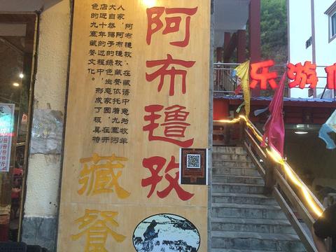 阿布氇孜藏餐厅(九寨沟店)旅游景点图片
