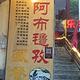 阿布氌孜藏餐厅(九寨沟店)