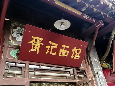 胥记面馆(芙蓉街店)旅游景点图片