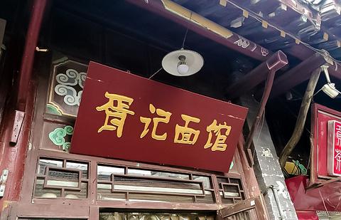 胥记面馆(芙蓉街店)