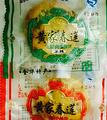 黄家酥饼专卖店(五一路店)