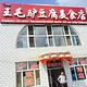 王毛驴豆腐美食店