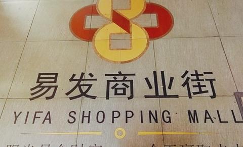 易发商业街