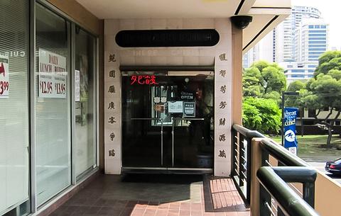 馥苑(Fook Yuen)Chinese restaurant